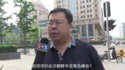 北京街访: 朝鲜半岛春光乍现 台海和平还远吗