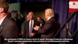 Новости США за 60 секунд. 02 ноября 2016 года