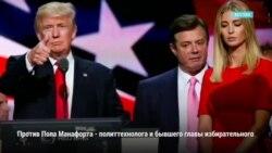 В чем Минюст США обвиняет Пола Манафорта и Марию Бутину