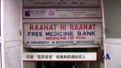 """印度""""医药爸爸""""募集剩药捐给穷人"""
