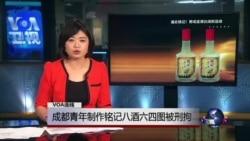 VOA连线刘天艳: 成都青年制作铭记八酒六四图被刑拘