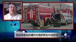 VOA连线(白桦): 圣彼得堡地铁爆炸对俄罗斯和中国影响