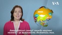 Розорити Путіна: як працюють економічні санкції. Експертний погляд