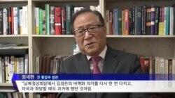 [인터뷰] 정세현 전 한국 통일부 장관