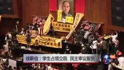 VOA连线:徐斯俭:学生占领立院,民主审议服贸
