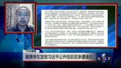 VOA连线:留美学生发致习近平公开信后双亲遭骚扰