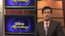 Burmese's news 02-12-2013