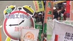 2013-01-27 美國之音視頻新聞: 港人抗議香港特首施政報告