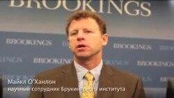 Майкл О'Хэнлон, эксперт Брукингского института, о санкциях против России