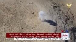 黎巴嫩清除邊境的伊斯蘭國武裝力量