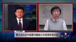 VOA连线:联大决议应中国要求删除日本核弹受害内容