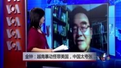 VOA连线:金钟:越南暴动怪罪美国,中国太夸张