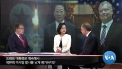 [워싱턴 톡] 미북 실무협상 결렬…'지소미아' 복원되나?