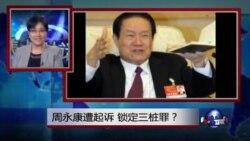VOA卫视(2015年4月4日 第二小时节目:焦点对话 完整版(重播))