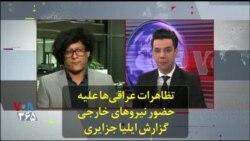 تظاهرات عراقیها علیه حضور نیروهای خارجی؛ گزارش ایلیا جزایری