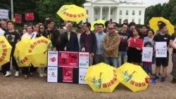 居美香港移民在白宮外示威反對香港逃犯條例