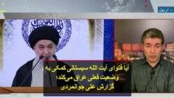 آیا فتوای آیت الله سیستانی کمکی به وضعیت فعلی عراق میکند؛ گزارش علی جوانمردی