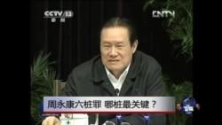 焦点对话: 周永康六桩罪,哪桩最关键?