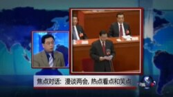 VOA卫视(2014年3月14日 第二小时节目)