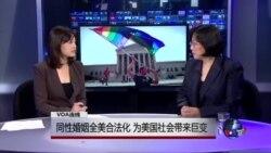 法律窗口:同性婚姻全美合法化 为美国社会带来巨变