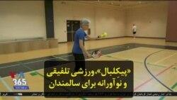 «پیکِلبال»، ورزشی تلفیقی و نوآورانه برای سالمندان