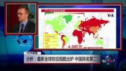 VOA连线(史凯文):分析:最新全球奴役指数出炉 中国排名第二