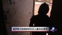 被伊斯兰国掳获的妇女儿童命运凄惨