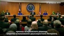 В США планируют отменить политику «сетевого нейтралитета»