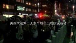 美国大选第二天一些城市出现抗议