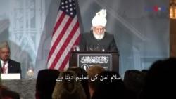 ورجینیا میں احمدی عبادت گاہ کا افتتاح