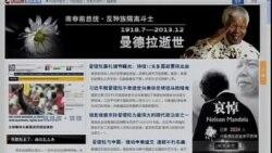 中国媒体看世界:曼德拉去世
