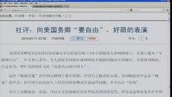 环时:美国对中国的人权压力越来越不管用