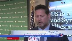 مایکل پریجنت: توافق ایران میتواند موضع آمریکا را در مذاکره با کره شمالی ضعیف کند