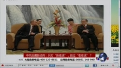 VOA卫视(2014年6月2日 第二小时节目)