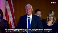 Новости США за 60 секунд. 12 ноября 2016 года