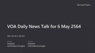 คุยข่าวรอบโลก กับวีโอเอ ภาคภาษาไทย วันพฤหัสบดี ที่ 6 พฤษภาคม2564