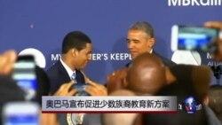 奥巴马宣布促进少数族裔教育新方案