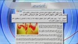 خبرهای متناقض از دستگیری متهم اسیدپاشی اصفهان