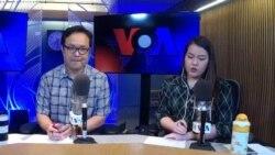 รายการ ข่าวสดสายตรงจากวีโอเอไทย กรุงวอชิงตัน พฤหัสบดี ที่ 23 พ.ค. 2562