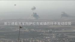 伊拉克库尔德力量攻打伊斯兰国据点巴什卡