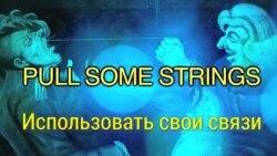 «Английский за минуту» - Pull some strings - Использовать свои связи