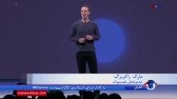 فیسبوک امکان دوستیابی را به کاربران خود ارایه میکند