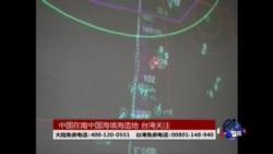 海峡论谈:中国在南中国海填海造地 台湾关注