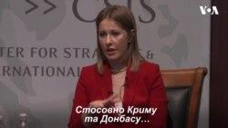 Собчак у Вашингтоні відповіла на запитання про Донбас та Крим. Відео