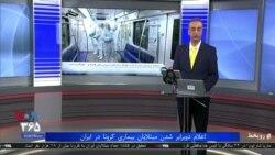 روی خط - اعلام دو برابر شدن مبتلایان بیماری کرونا در ایران