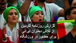 گزارش روزنامه گاردین از تلاش دختران ایرانی برای حضور در ورزشگاه