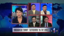 VOA卫视(2014年9月19日 焦点对话)