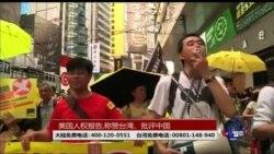 海峡论谈:美国人权报告称赞台湾,批评中国侵害人权