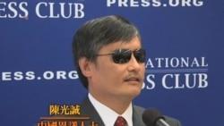 陳光誠促奧巴馬向習近平發出改善中國人權呼籲