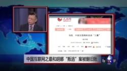 """媒体观察:中国互联网之最和胡娜""""叛逃""""案被翻旧账"""